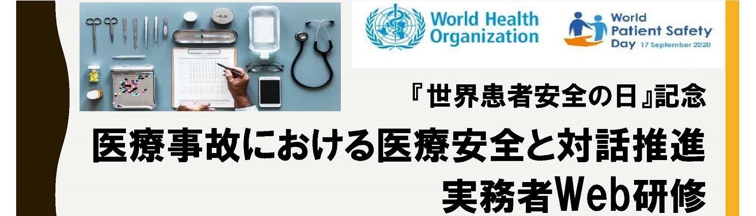 2021世界患者安全記念研修